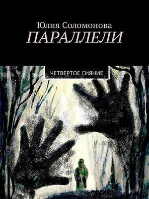 cover image of Параллели. Четвертое сияние
