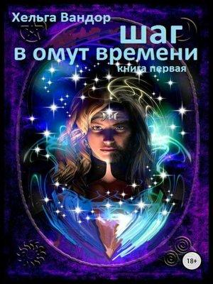 cover image of Шаг в омут времени. Книга 1