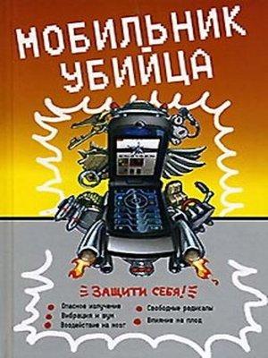 cover image of Мобильник – убийца
