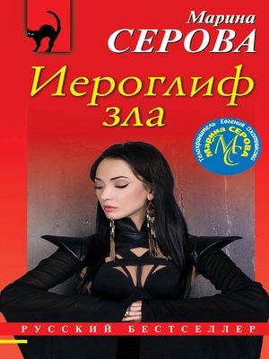 cover image of Иероглиф зла