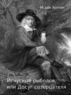 cover image of Искусный рыболов, или Досуг созерцателя