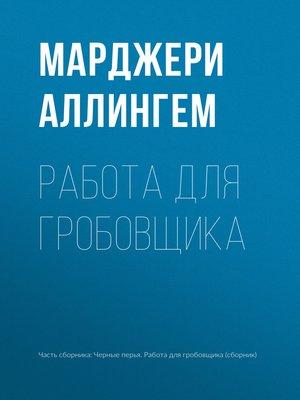 cover image of Работа для гробовщика