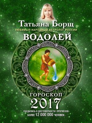 cover image of Водолей. Гороскоп на 2017 год