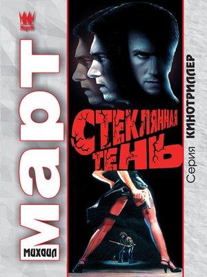 cover image of Стеклянная тень