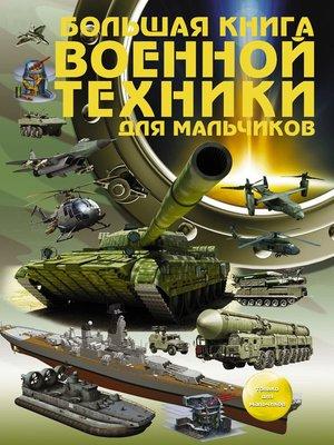 cover image of Большая книга военной техники для мальчиков