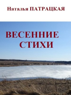 cover image of Весенние стихи