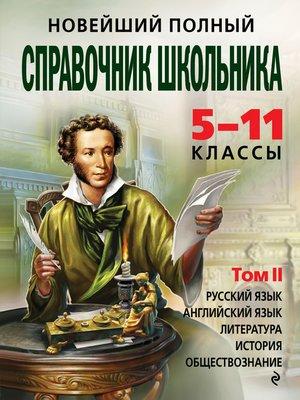 cover image of Новейший полный справочник школьника. 5-11 классы. В 2 т. Том 2