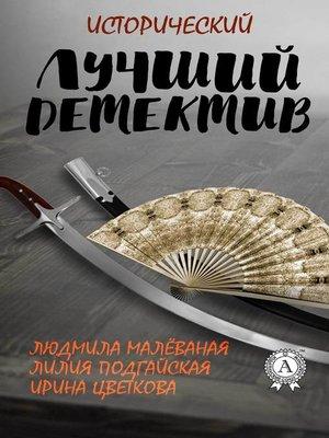 cover image of Лучший исторический детектив