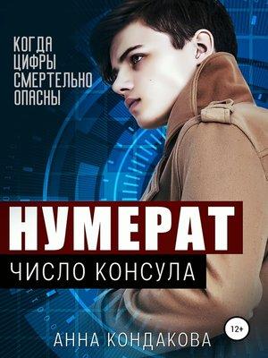 cover image of Нумерат. Число Консула