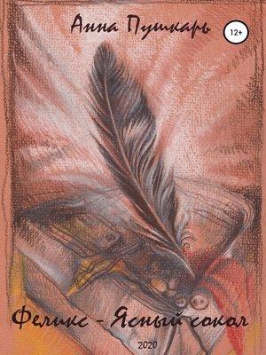 cover image of Феликс – Ясный сокол