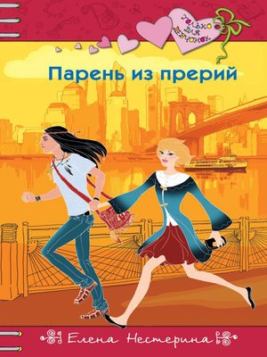 cover image of Парень из прерий