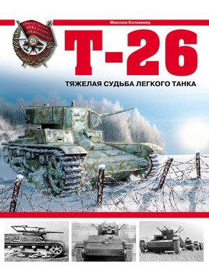 cover image of Т-26. Тяжелая судьба легкого танка