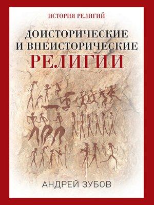 cover image of Доисторические и внеисторические религии. История религий