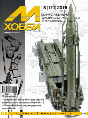 cover image of М-Хобби №8 (170) 2015