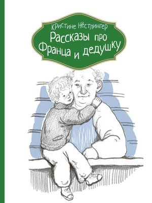 cover image of Рассказы про Франца и дедушку