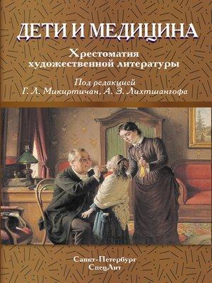 cover image of Дети и медицина. Хрестоматия художественной литературы