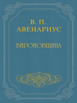 cover image of Бироновщина
