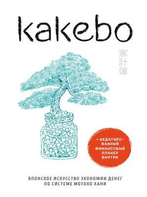 cover image of Kakebo. Японское искусство экономии денег по системе Мотоко Хани