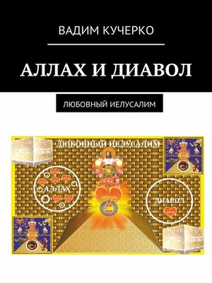 cover image of Аллах и диавол. Любовный иелусалим