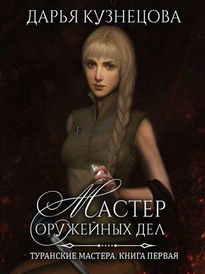 cover image of Мастер оружейных дел