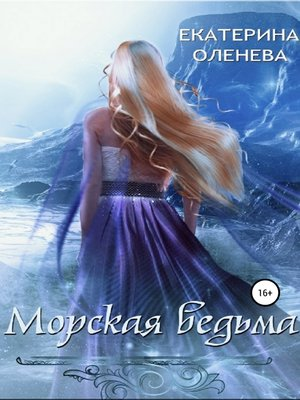 cover image of Морская ведьма