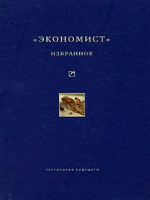 cover image of «Экономист». Избранное. 1921-1922