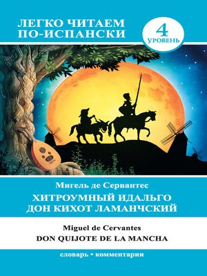 cover image of Хитроумный идальго Дон Кихот Ламанчский / Don Quijote de la Mancha