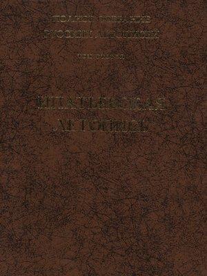 cover image of Полное собрание русских летописей. Том 2. Ипатьевская летопись
