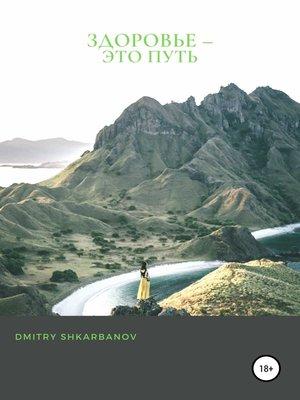 cover image of Здоровье – это путь