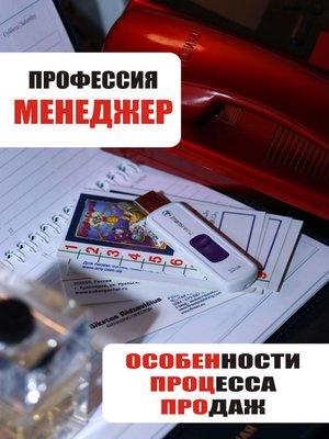 cover image of Особенности процесса продаж