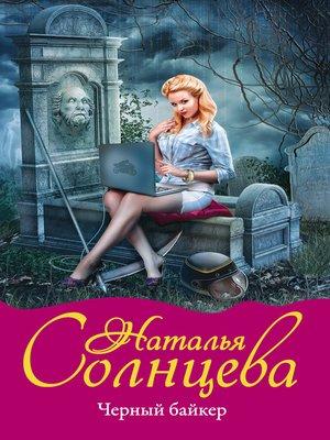cover image of Черный байкер