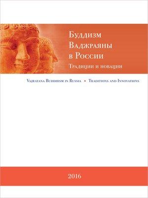 cover image of Буддизм Ваджраяны в России. Традиции и новации