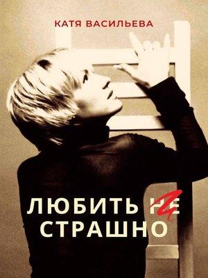 cover image of Любить (НЕ) страшно
