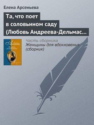 cover image of Та, что поет в соловьином саду (Любовь Андреева-Дельмас – Александр Блок)