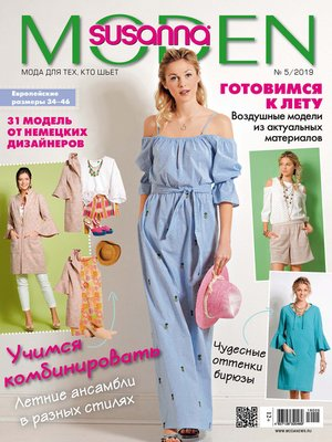 cover image of Сюзанна Моден № 05/2019