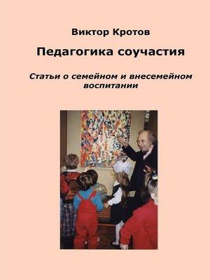cover image of Педагогика соучастия. Статьи о семейном и внесемейном воспитании