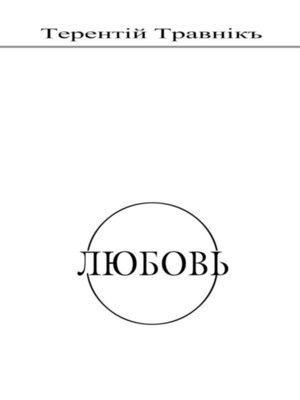cover image of Любовь. Духовная поэзия