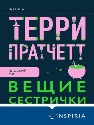 cover image of Вещие сестрички