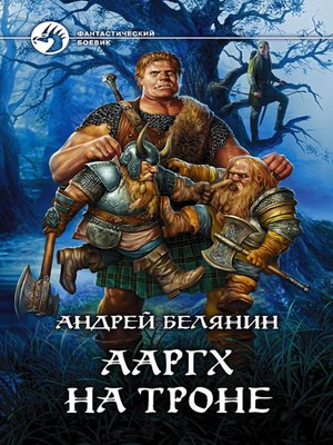 cover image of Ааргх на троне