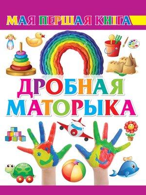 cover image of Дробная маторыка