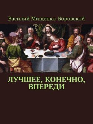cover image of Лучшее, конечно, впереди