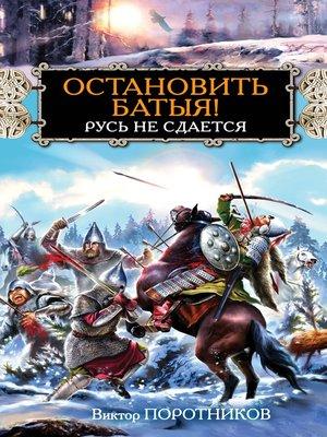cover image of Остановить Батыя! Русь не сдается