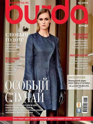 cover image of Burda №12/2014
