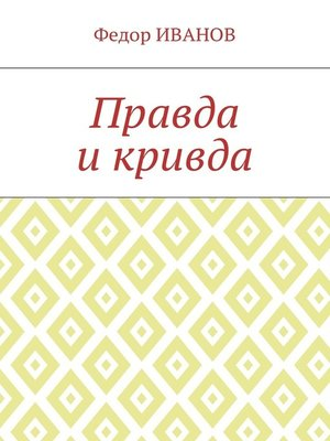 cover image of Правда и кривда