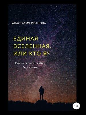 cover image of Единая Вселенная, или Кто я?