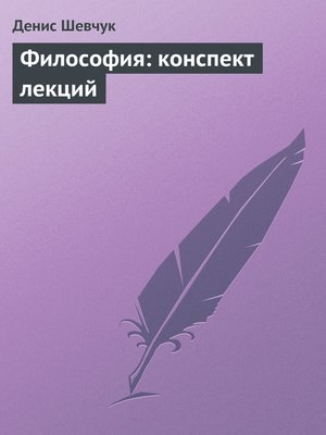 cover image of Философия