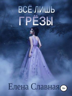 cover image of Всё лишь грёзы