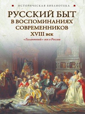 cover image of Русский быт в воспоминаниях современников. XVIII век