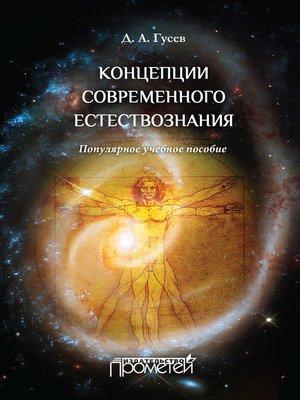 cover image of Концепции современного естествознания. Популярное учебное пособие