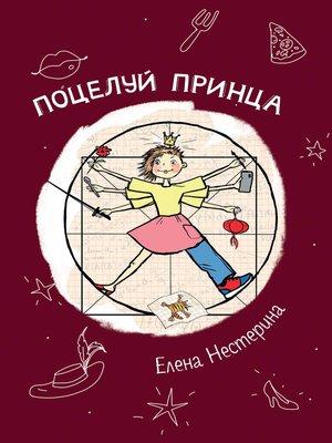 cover image of Поцелуй принца